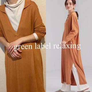 グリーンレーベルリラクシング(green label relaxing)のgreen label relaxing スキッパーニットワンピース(ロングワンピース/マキシワンピース)