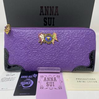 ANNA SUI - 新品☺︎ANNA SUI × 鬼滅の刃 アナスイ 長財布 ジップ コラボ