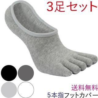 フットカバー 靴下 5本指 ソックス 3足セット メンズ スニーカーソックス