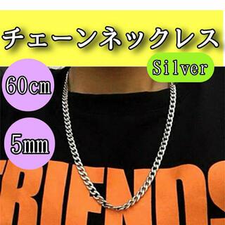 ネックレス チェーン シルバー 太め 5mm メンズ レディース 銀 韓国