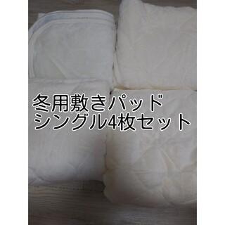 ニトリ(ニトリ)の敷きパッド ニトリ AEON 冬用シングル(敷パッド)