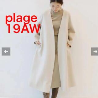 プラージュ(Plage)のplage  19AW ハミルトンノーカラーコート 34 ベージュ プラージュ(ロングコート)