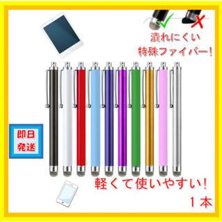 反応がよい タッチペン 使いやすい 軽量 ビジネス スマホ iPad  ゲーム