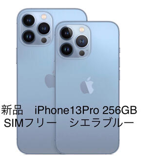 新品未開封 iPhone13Pro  シエラブルー 256GB 本体