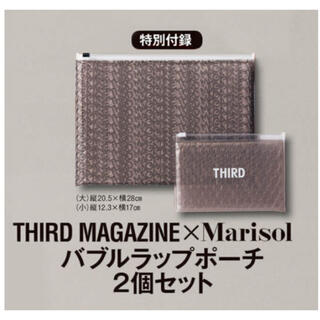 集英社 - 新品‼️マリソル付録 THIRD MAGAZINE バブルラップポーチ2個セット