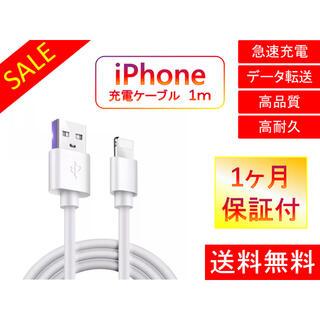 ライトニングケーブル iPhone おすすめ 1m 急速充電 USBケーブル