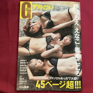 グラビアザテレビジョン vol.57