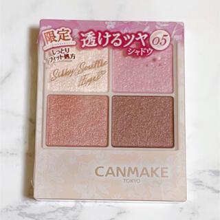 CANMAKE - 【限定色】キャンメイク シルキースフレアイズ05 ライラックモーヴ