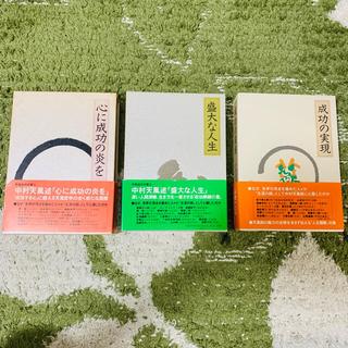 中村天風 成功の実現 盛大な人生 心に成功の炎を 3部作セット