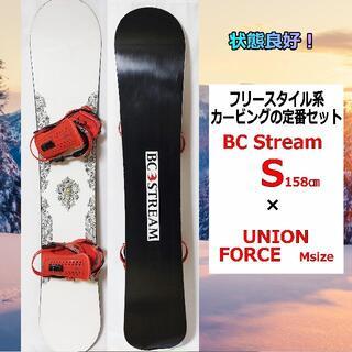 【カービング】BC Stream S 158㎝ ×UNION FORCE M(ボード)