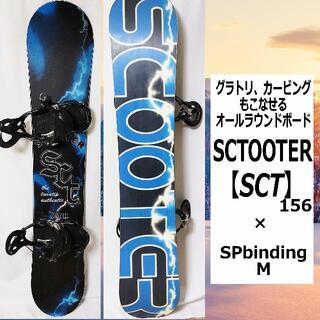 スクーター(Scooter)の【グラトリ&カービング】SCOOTER SCT 156 × SPビンディング(ボード)