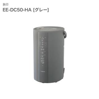 ゾウジルシ(象印)の新品 象印 加湿器 EE-DC50-HA 4.0l  スチーム式(加湿器/除湿機)
