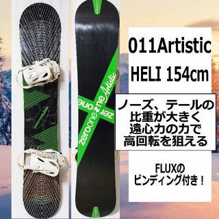 【高回転!】グラトリオススメ!011 HELI 154 ビンディング付!(ボード)