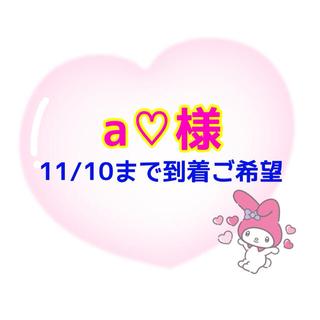 【a♡様】うちわ文字オーダー