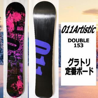 【グラトリ】011 ダブル 153cm(ボード)