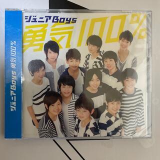 Johnny's - [新品・未開封] ジュニアBoys 勇気100% CD DVD