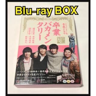 ジャニーズWEST - 卒業バカメンタリー Blu-ray BOX〈3枚組〉 ブルーレイ