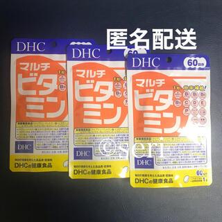 ディーエイチシー(DHC)のDHC マルチビタミン 60日分×3袋(ビタミン)