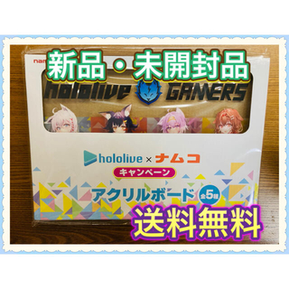 BANDAI NAMCO Entertainment - 【匿名配送】ホロライブ アクリルボード 集合 ナムコ