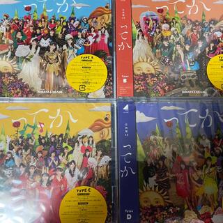 日向坂46 ってか 初回限定盤 CD Blu-ray 4枚セット