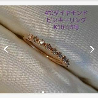 4℃ - 4℃ ハーフエタニティリング☆ヨンドシー☆ダイヤモンド ピンキー