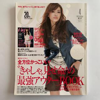 ショウガクカン(小学館)の雑誌Oggiオッジ2012年4月号*ジャニーズ生田斗真小学館ファッション誌(ファッション)