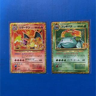 ポケモン - 25th anniversary collection リザードン フシギバナ