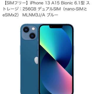 Apple - iPhone 13 256GB SIMフリー  ブルー
