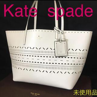 kate spade new york - ケイトスペード‼️未使用品(^^)大き目ホワイトレザーパンチングトート ‼️