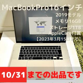 Mac (Apple) - 【中古】MacBook Pro 2019 16インチ i9 16GB 1TB