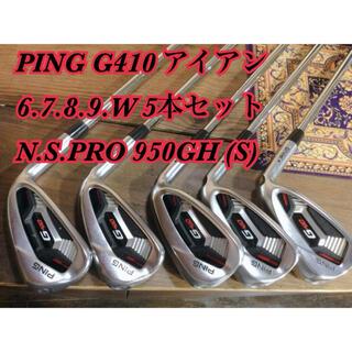ピン(PING)のPING G410 6.7.8.9.W アイアン5本セット Flex-S(クラブ)
