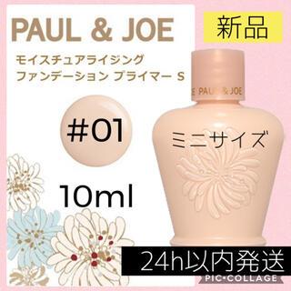 PAUL & JOE - ポールアンドジョー PAUL&JOE モイスチュア 01 化粧下地 プライマー