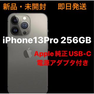 Apple - 〈新品・未開封〉iPhone13Pro 256GB グラファイト SIMフリー