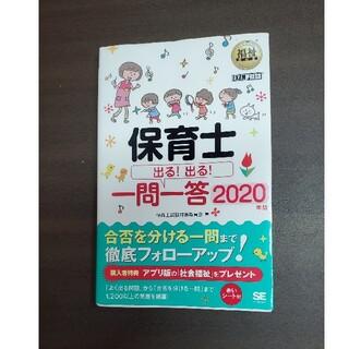 ショウエイシャ(翔泳社)の福祉教科書 保育士 出る!出る!一問一答 2020年版(資格/検定)