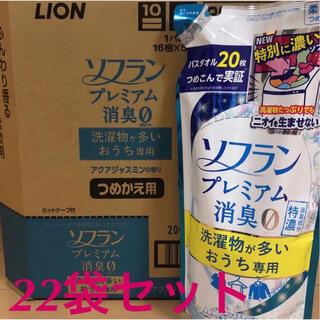 LION - ソフラン プレミアム消臭 アクアジャスミンの香り 430ml✖️22袋セット