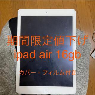 iPad - ipad air 16gb シルバー フィルム カバー付き