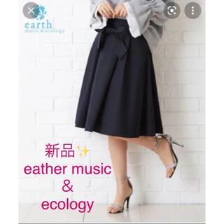 アースミュージックアンドエコロジー(earth music & ecology)の感謝sale❤️8198❤️新品✨アースミュージック⑩❤️可愛いスカート(ひざ丈スカート)