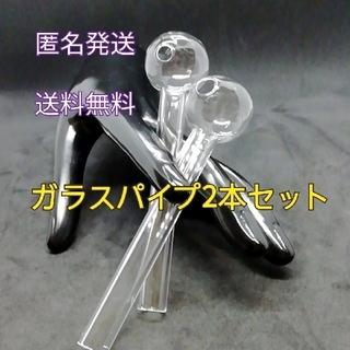 新品未使用 パイレックス製ガラスパイプ本2セット