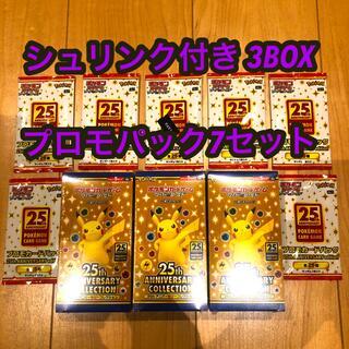 ポケモン - ポケカ 25th アニバーサリーコレクション【3BOX】プロモ 7パック