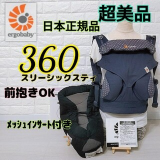 Ergobaby - 【超美品♡インサート付き】日本正規品 エルゴ 360 オムニ360前モデル