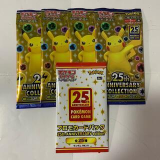 ポケモン - ポケモンカード 25th anniversary Collection 4パック