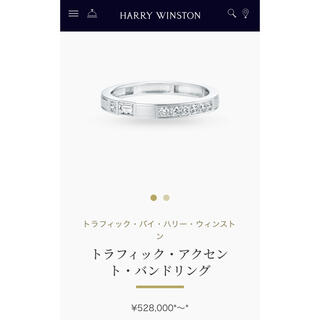 HARRY WINSTON - harry winston トラフィックアクセントバンドリング