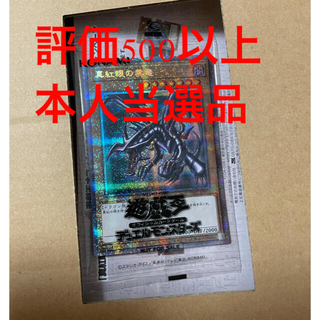 コナミ(KONAMI)の遊戯王 真紅眼の黒竜 レッドアイズ プリズマ プリシク プリズマティック(シングルカード)