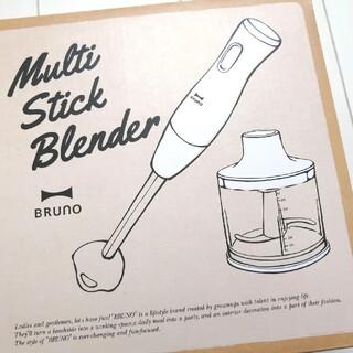 BRUNO マルチスティックブレンダー ブルーノ ミキサー アイボリー