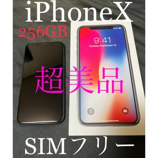 iPhone - 【超美品】iPhoneX 256GB スペースグレイ SIMフリー