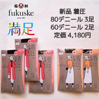 fukuske - 着圧ストッキング 着圧 タイツ 美脚 福助 満足 心地いい 80デニール 60
