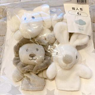 ニトリ(ニトリ)のニトリ 指人形(ぬいぐるみ/人形)