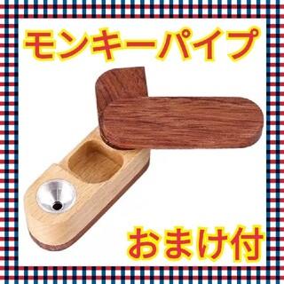 モンキーパイプ ウッドパイプ スクリーン付 メトロパイプ 煙管  シャグ