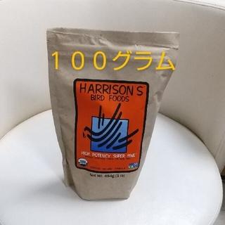 10月30日発送 ハリソン ハイポテンシー スーパーファイン 100グラム(鳥)