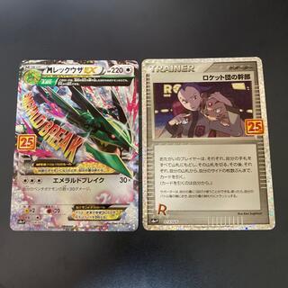 ポケモン - MレックウザEX ロケット団の幹部 プロモ